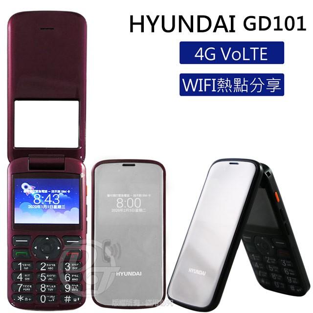 HYUNDAI 現代2.4吋螢幕雙卡折疊手機老人機 GD101 (簡配/公司貨)