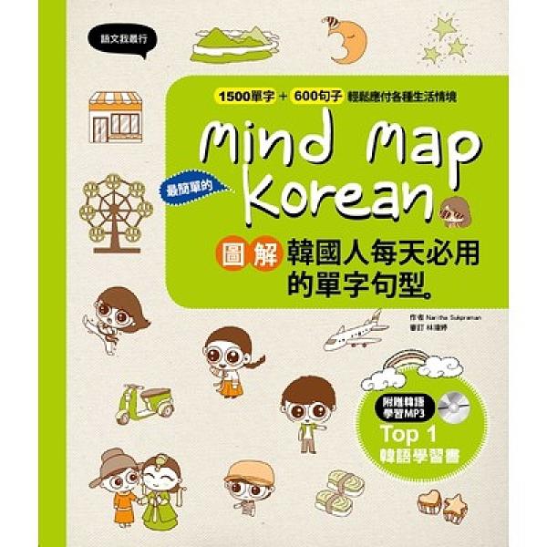 圖解韓國人每天必用的單字句型Mind Map Korean