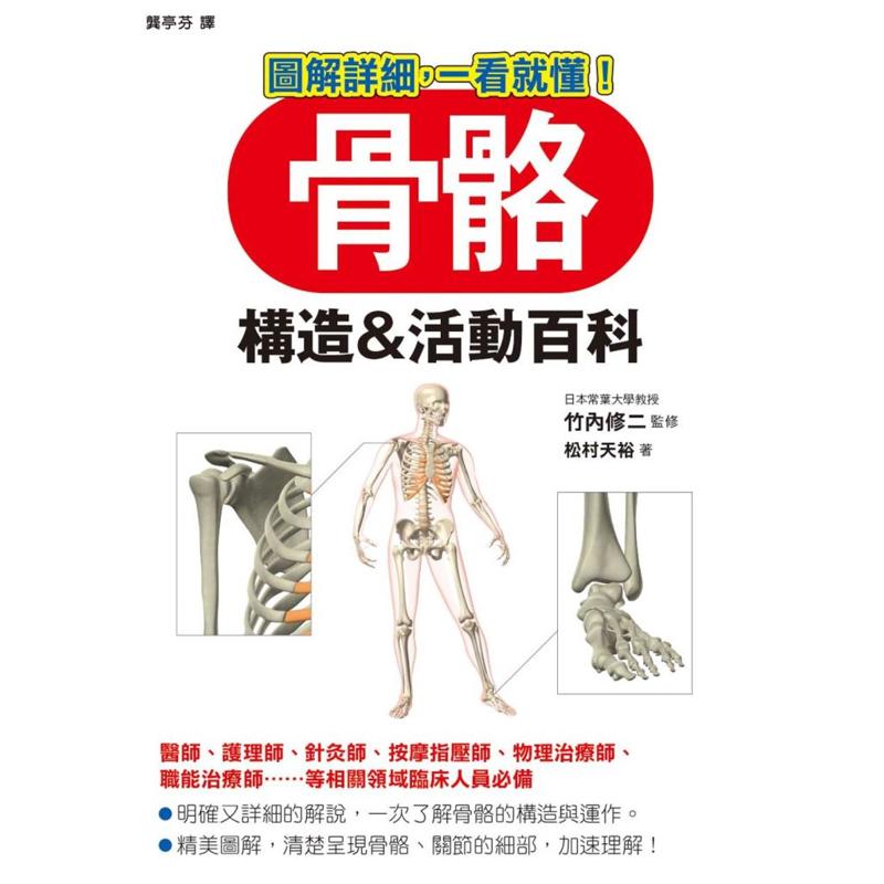 骨骼構造&活動百科[88折]11100833349