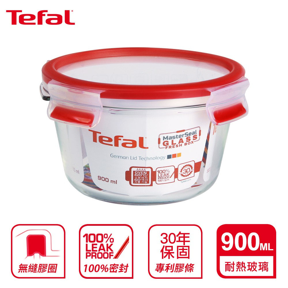 Tefal法國特福 德國EMSA 無縫膠圈耐熱玻璃保鮮盒 900ML圓型 (100%密封防漏)