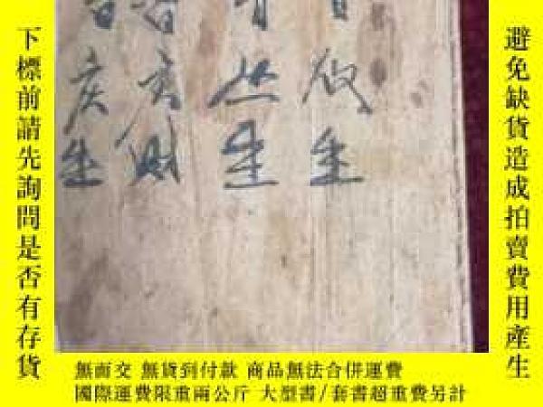 二手書博民逛書店罕見手抄各類雜方一本(寫滿)Y15339