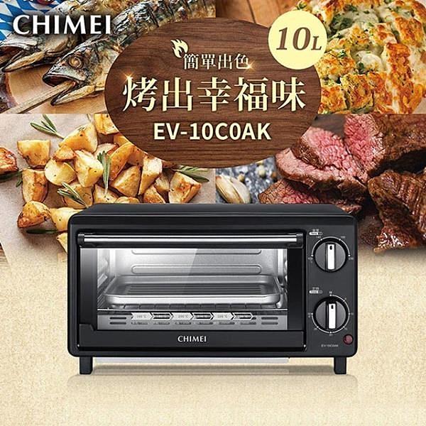 【南紡購物中心】CHIMEI奇美 10公升家用電烤箱 EV-10C0AK