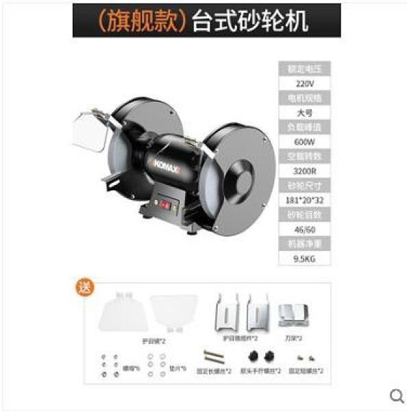 砂輪機 科麥斯臺式砂輪機家用小型電動磨刀器220v工業級小電沙輪拋光磨機 薇薇mks