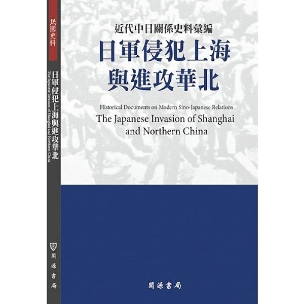 近代中日關係史料彙編(日軍侵犯上海與進攻華北)