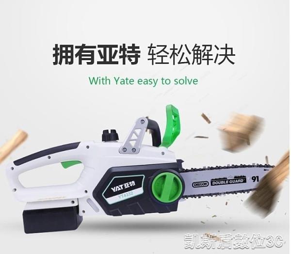 割草機亞特電鋸充電式電錬鋸家用電動伐木鋸小型戶外手持鋰電砍鋸樹神器-H 凱斯盾