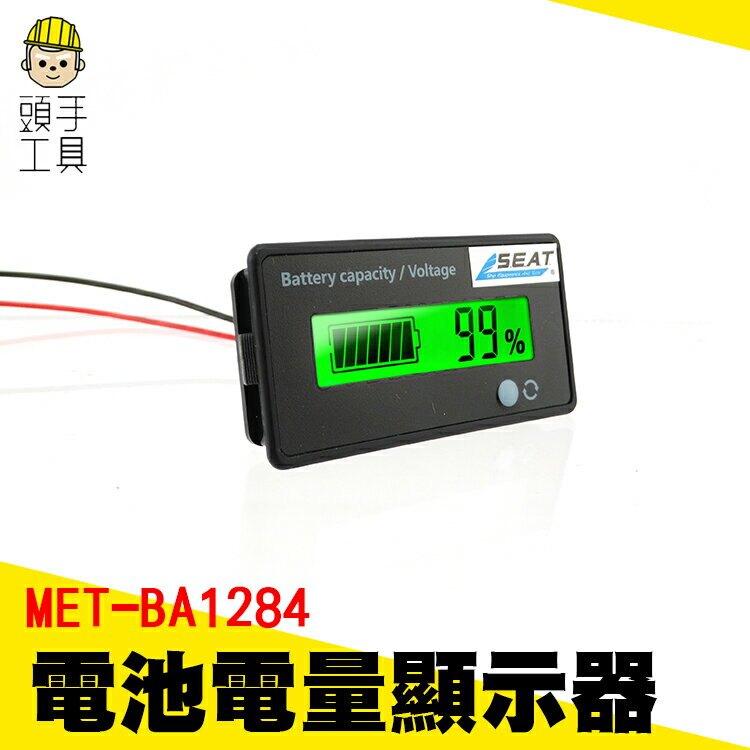 【頭手工具】鉛酸電瓶剩餘電量 蓄電池容量 電壓表顯示器 電壓量測 電池檢測儀 發電機檢測 BA1284電瓶檢測器