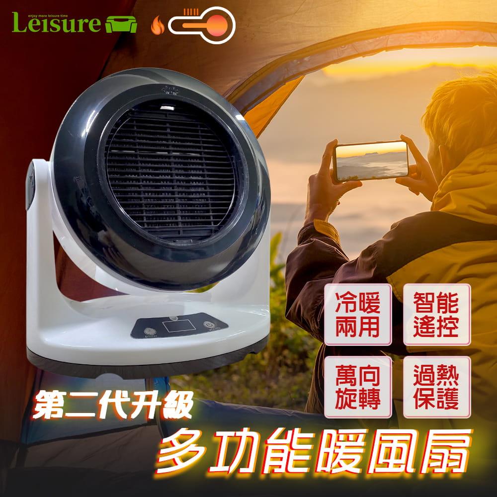 【冷暖兩用】暖風扇 二代升級 多功能 110V 快速發熱 過熱保護