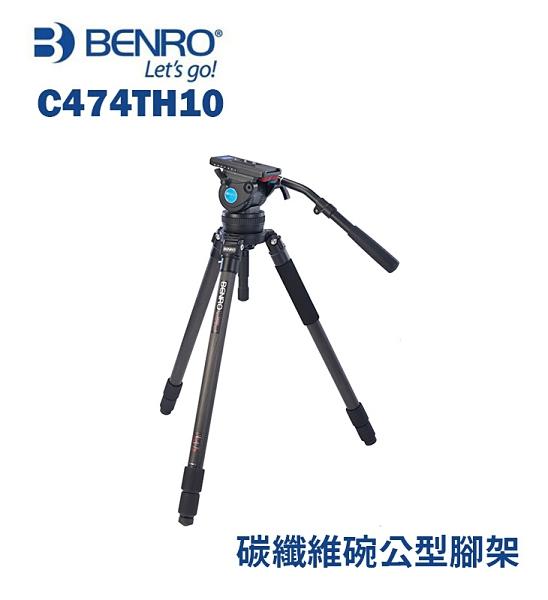 黑熊數位 BENRO 百諾 C474TH10 碳纖維碗公型腳架 承重10kg 碗公直徑100mm