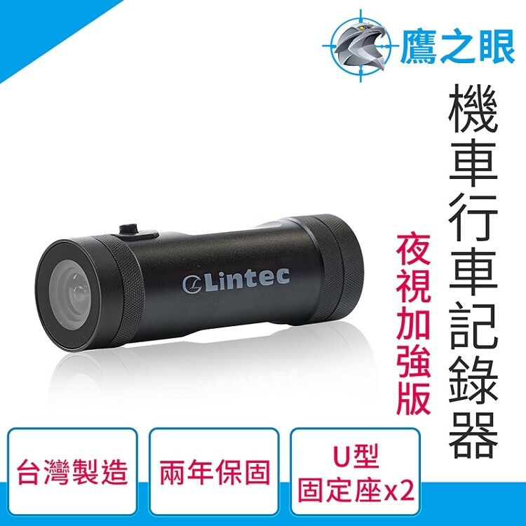 鷹之眼m221機車行車紀錄器 夜視加強版(送-16g卡+u型固定座x2)
