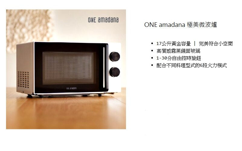 ONE Amadana STWM-0101 極美微波爐 17公升 定時 公司貨