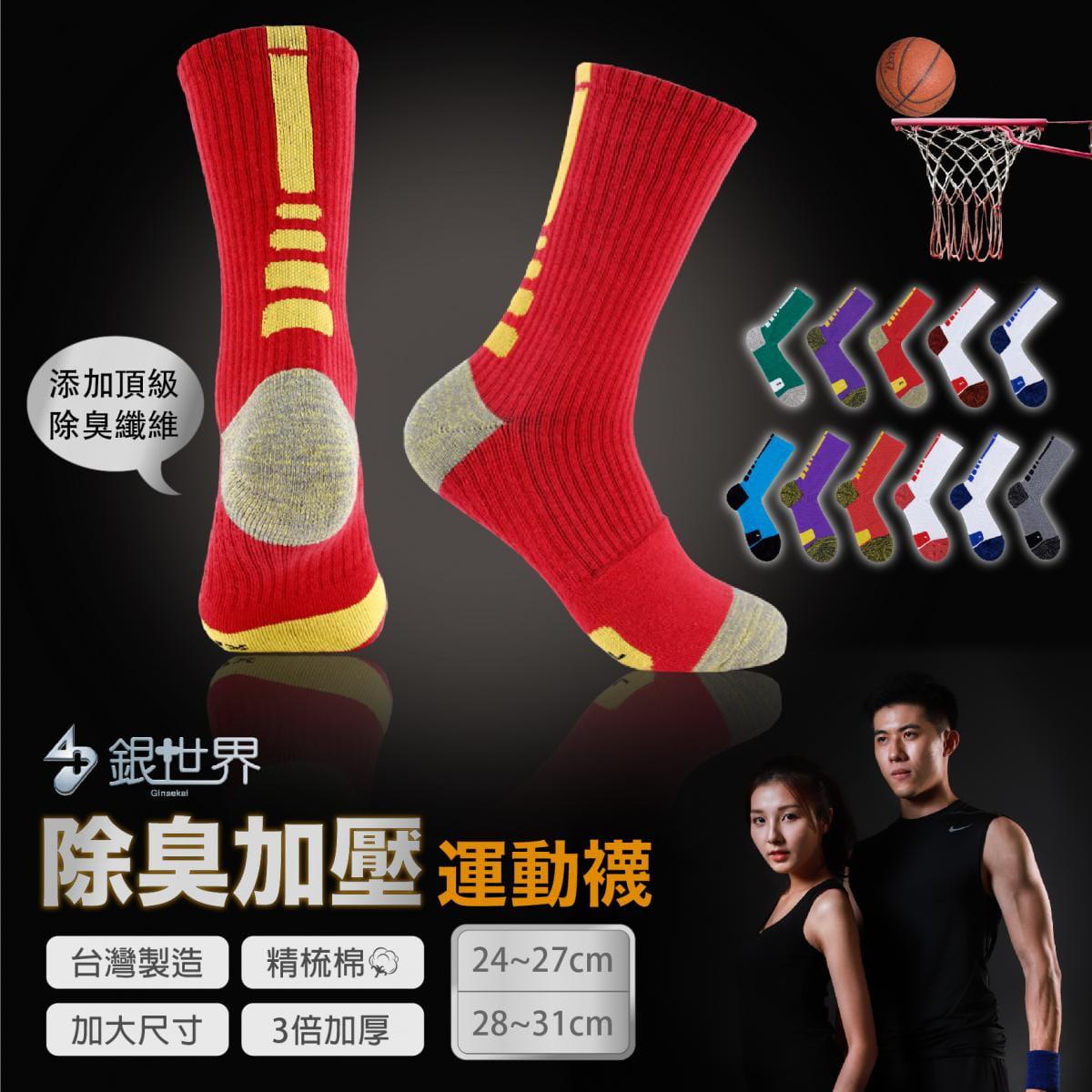 【FAV】除臭機能厚底運動襪