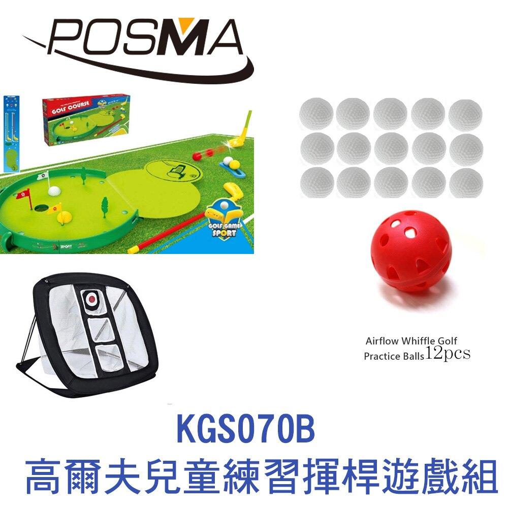 POSMA 高爾夫兒童練習揮桿墊遊戲組 KGS070B