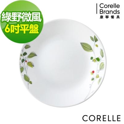 CORELLE康寧 綠野微風6吋平盤