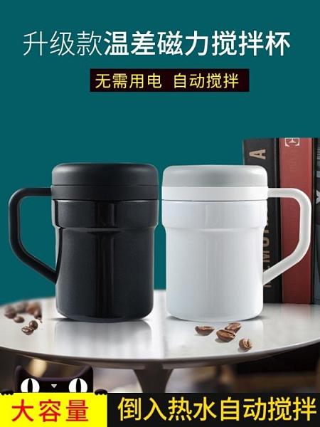 自動攪拌杯 全自動攪拌杯溫差旋轉便攜咖啡磁力不銹鋼懶人電動降溫 -完美