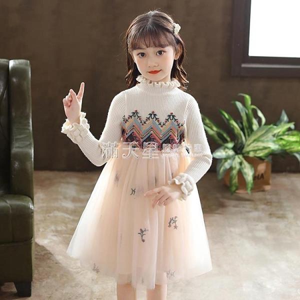 女童毛衣洋裝秋冬2020新款洋氣裙子兒童冬裙針織紗裙長袖公主裙 滿天星