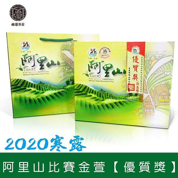 2018寒露 阿里山比賽茶 新品種(金萱)組優質獎 峨眉茶行