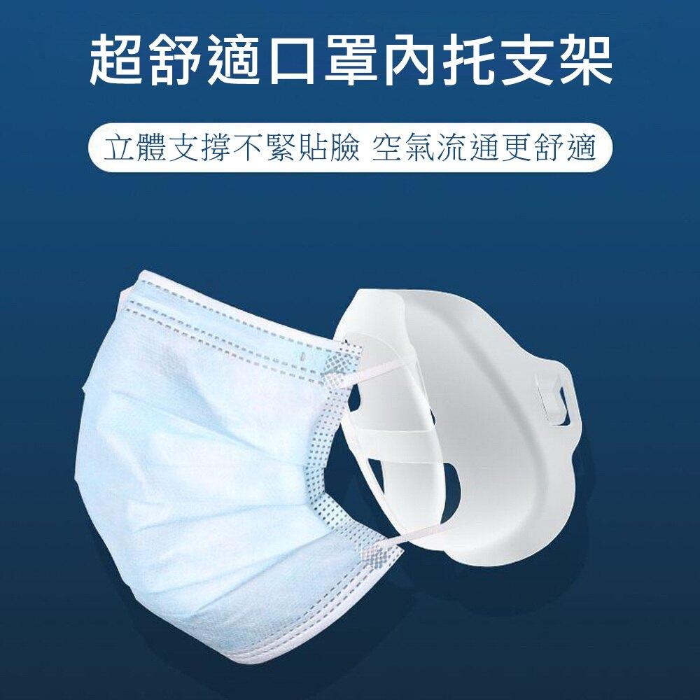 【200入】超舒適透氣立體口罩內托支架