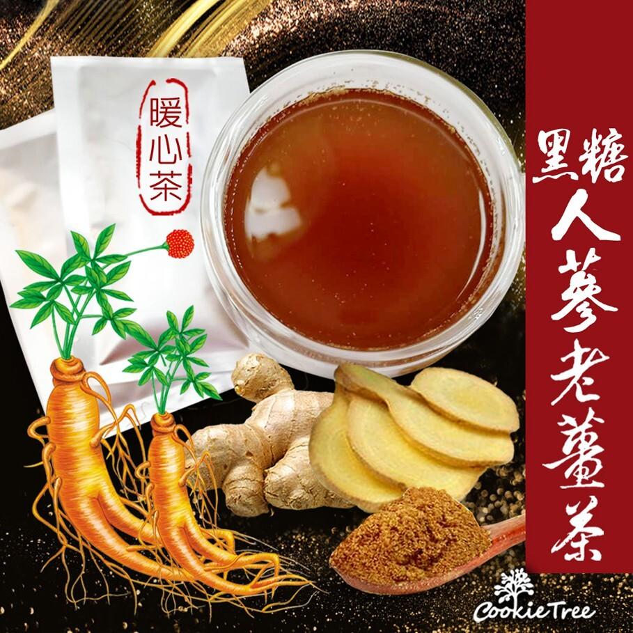 台灣製 黑糖人蔘老薑茶(15gx10茶包)人蔘 黑糖 台灣老薑 趨寒 促進代謝 無咖啡因 艾曼莊園