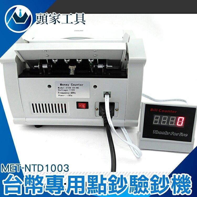 《頭家工具》防偽鈔 自動清零 附外接顯示器 抓防偽 隨插隨用 MET-NTD1003 顯示金額