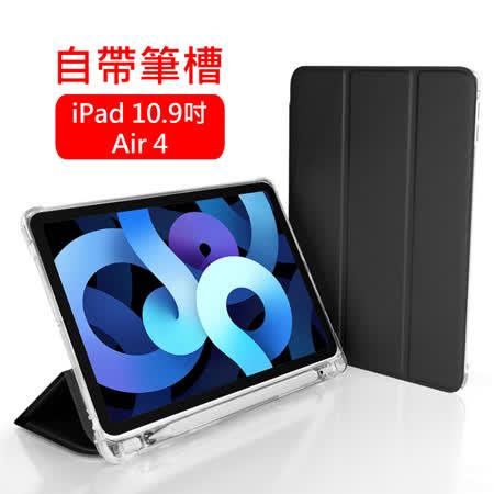 2020 iPad Air4 10.9吋 三折蜂巢散熱筆槽保護殼套 黑