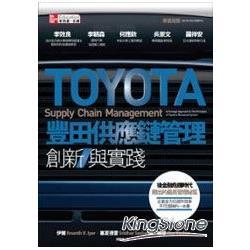豐田供應鏈管理:創新與實踐