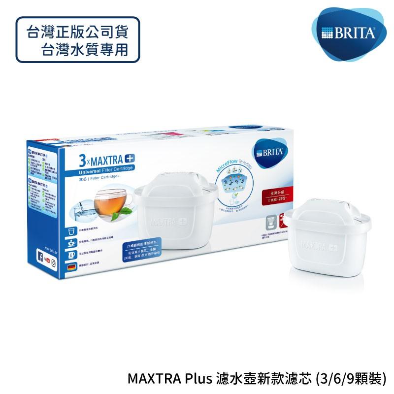 BRITA MAXTRA+ 全效濾芯第三代 BRITA濾芯