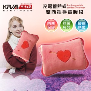KRIA可利亞 充電蓄熱式雙向插手電暖袋/暖暖包/熱敷袋/電暖器 ZW-200TY