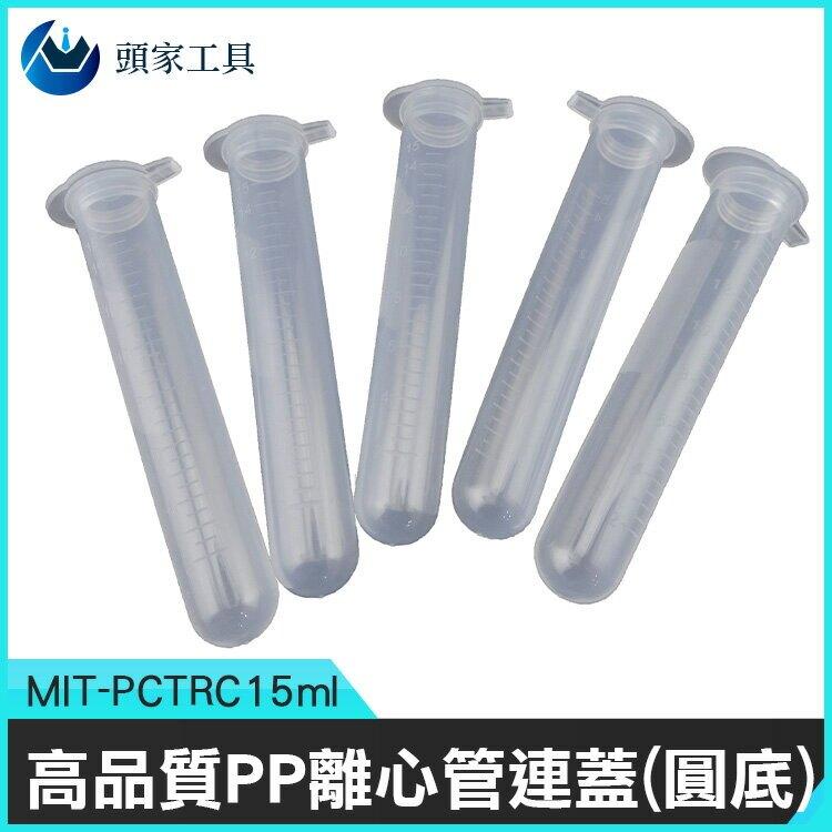 《頭家工具》滴管 圓底 15ml 保存種子 種子瓶 MIT-PCTRC15ml 塑膠瓶