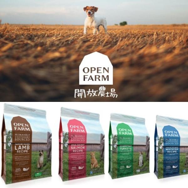 【培菓幸福寵物專營店】開放農場 OPEN FARM 深海菲力野生鮭/活力量毛食譜/全齡貓 4磅