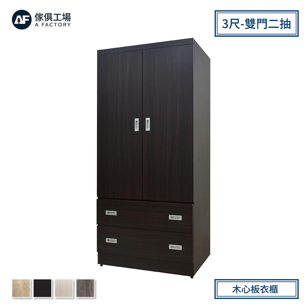 傢俱工場-小資型 3尺木心板衣櫃(雙門二抽