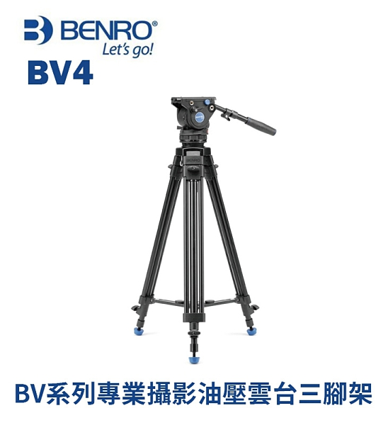 黑熊數位 BENRO 百諾 BV4 專業油壓攝影腳架 BV系列 油壓雲台 鋁合金 承重4kg 把手 全景拍攝