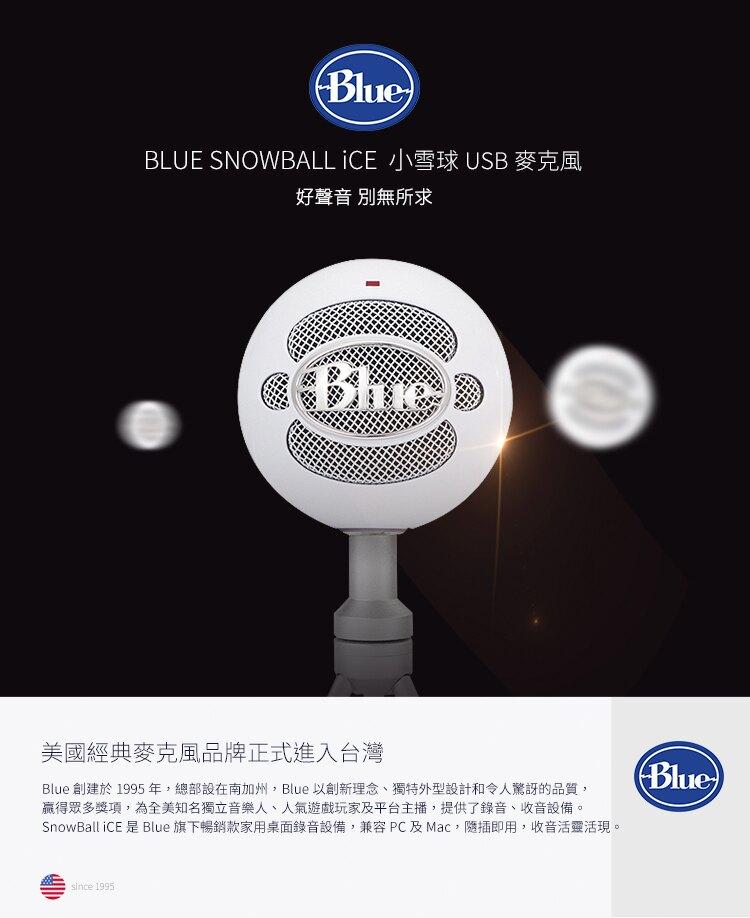 【公司現貨】美國Blue Snowball iCE 小雪球 USB麥克風 (白色)【迪特軍】