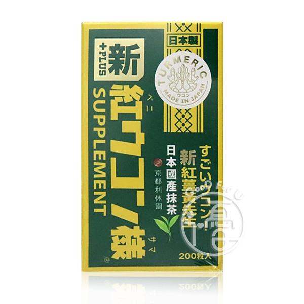 新 紅薑黃先生 美顏升級2020加強版 200顆/瓶【i -優】