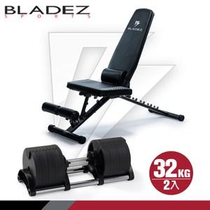 【BLADEZ】AD32-可調式啞鈴-32KG-2入+BW13-3.0