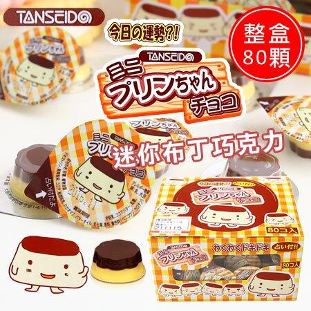 日本 丹生堂 迷你布丁巧克力 (盒裝80入) 224g 布丁巧克力 占卜巧克力 巧克力 迷你布丁 零食【N101133】