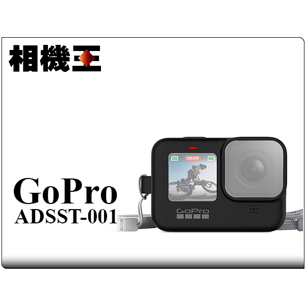 GoPro ADSST-001 Hero 9 專用矽膠護套+繫繩 果凍套 黑色