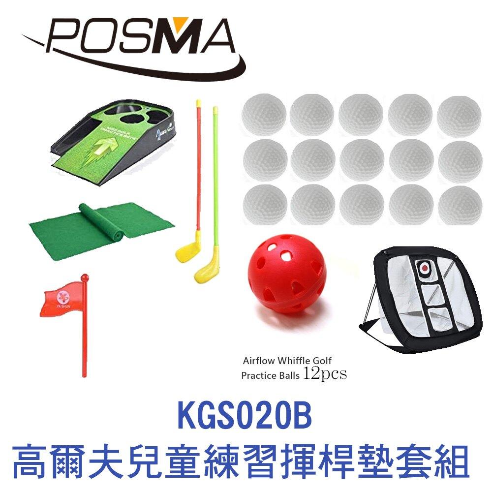 POSMA 高爾夫兒童練習揮桿墊套組 KGS020B