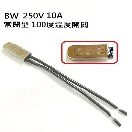 BW(同KSD9700)常閉型 100度OFF斷電 250V 10A 溫度開關 溫控器 溫度控制開關- 3個/包 (含稅)【佑齊企業 iCmore】