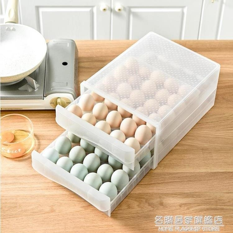 冰箱用放雞蛋的收納盒抽屜式雞蛋盒專用保鮮盒蛋托蛋盒架托裝神器【名購新品】