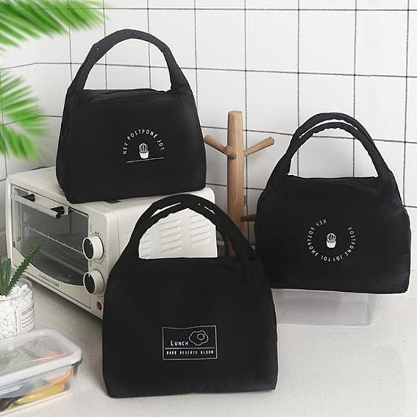 保溫袋 裝飯盒袋便當包保溫 手提包上班族時尚可愛鋁箔加厚帶飯餐包手拎【快速出貨八折鉅惠】