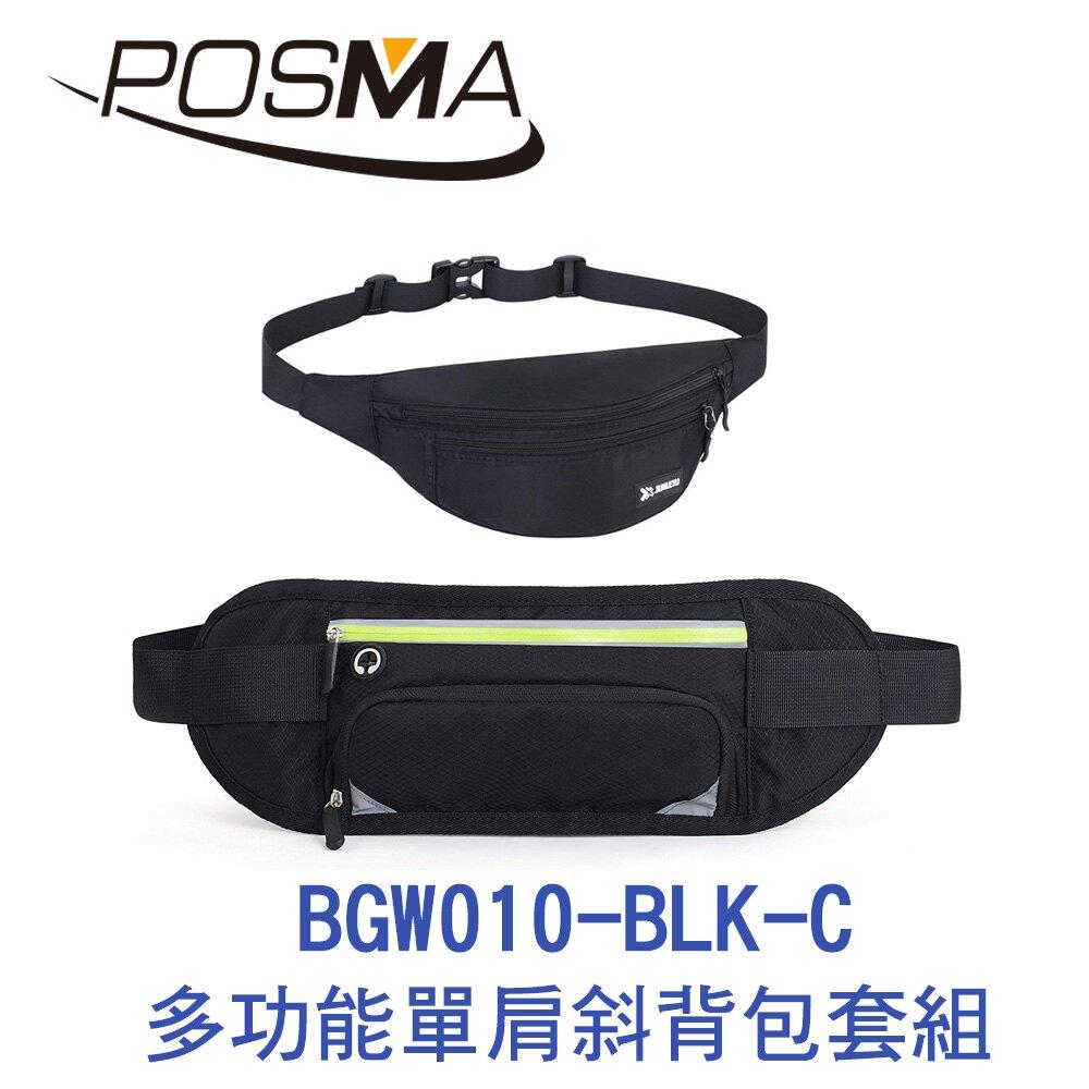 POSMA 多功能單肩斜背包 腰包 套組  BGW010-BLK-C