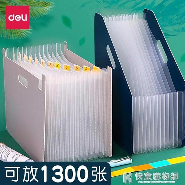 文件夾系列 文件夾多層學生用風琴包帶分類標簽收納盒整理袋 快意購物網