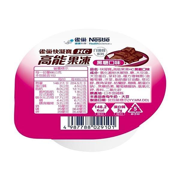 【南紡購物中心】雀巢立攝適 快凝寶 高能果凍HC 黑糖口味 66g