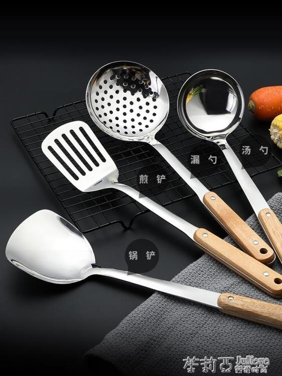 防燙木柄不銹鋼鍋鏟湯勺炒菜鏟子廚具套裝加厚廚房不黏鍋家用炒勺