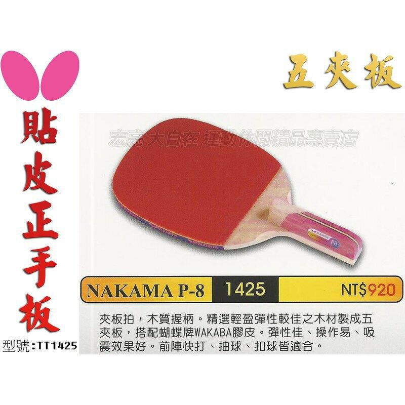 [大自在體育用品] Butterfly 蝴蝶 NAKAMA P-8 直板 貼皮 五夾板正手板 桌球拍 搭配WAKABA