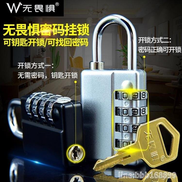 鑰匙盒密碼鎖 無畏懼鑰匙密碼大號掛鎖小號柜子箱包通開防盜鎖健身房旅行行李箱