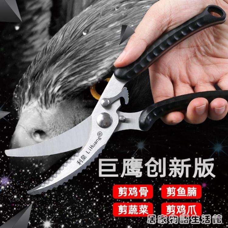 家用德國廚房剪刀強力雞骨剪不銹鋼專用剪骨刀殺魚多功能剪子食物