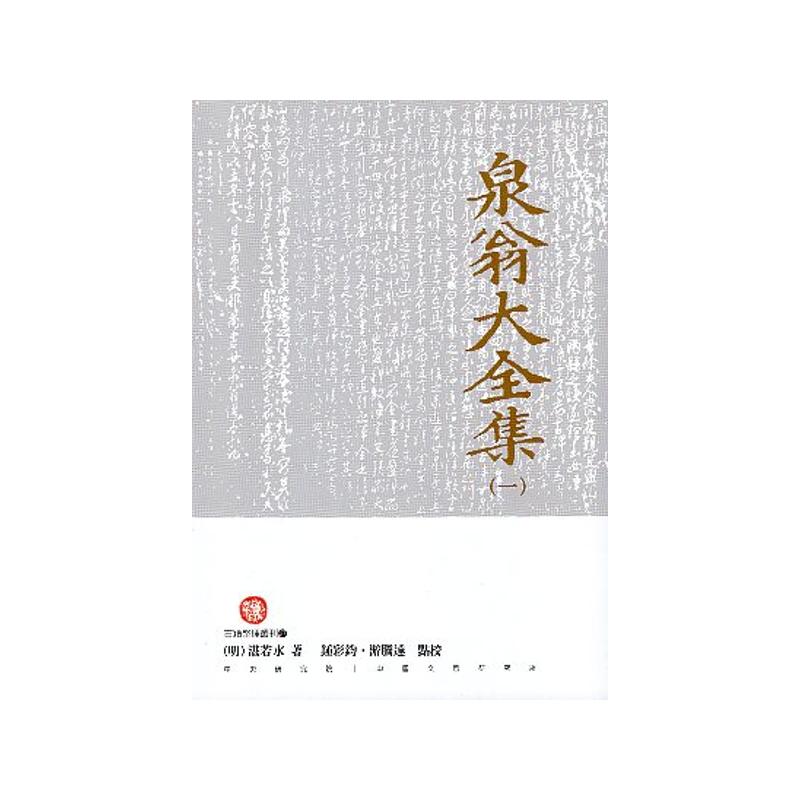 泉翁大全集(一至四冊)[9折]11100848174
