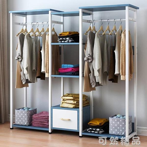 簡易衣架櫃衣帽架衣架掛包落地臥室衣架收納架現代簡約晾衣架家用 可然精品
