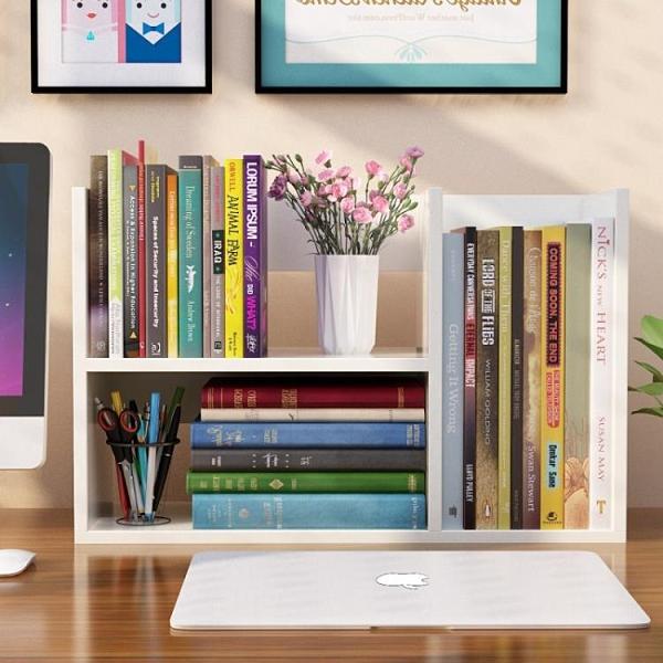 小書架 學生用書架簡易桌上兒童桌面小書架置物架辦公室收納架省空間書柜【快速出貨八折鉅惠】